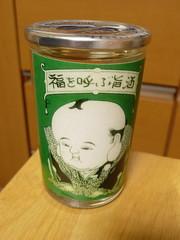 緑福助:大塚酒造