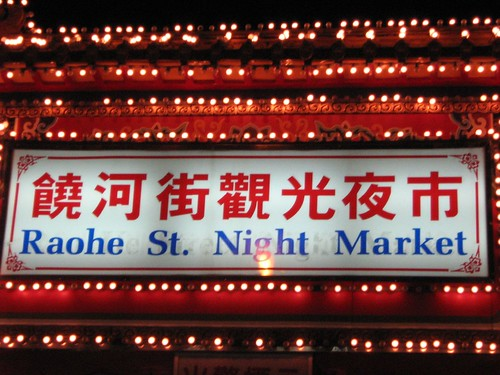 Raohe Street Night Market 3