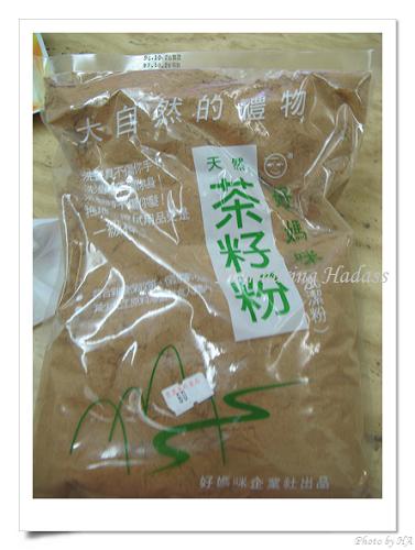 nEO_IMG_2008_0410_212827苦茶粉
