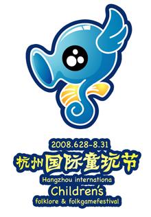 杭州國際童玩節