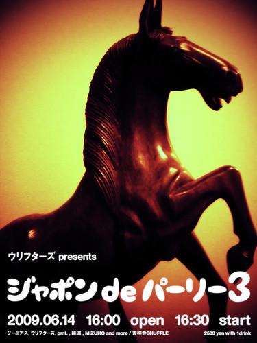genius flyer : 090614 #4 : horse