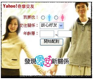 Yahoo!奇摩交友