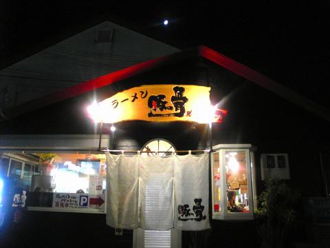 ラーメン「豚の骨」-店舗
