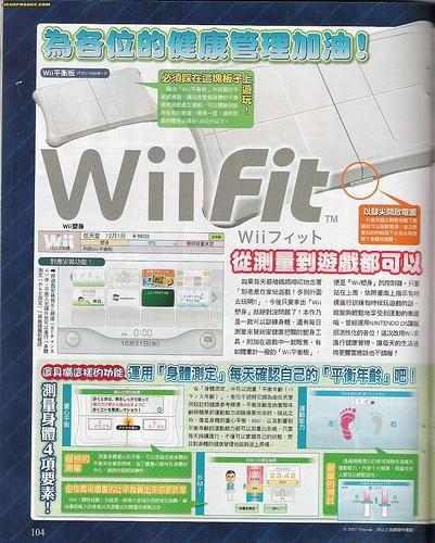 wiifit1.jpg