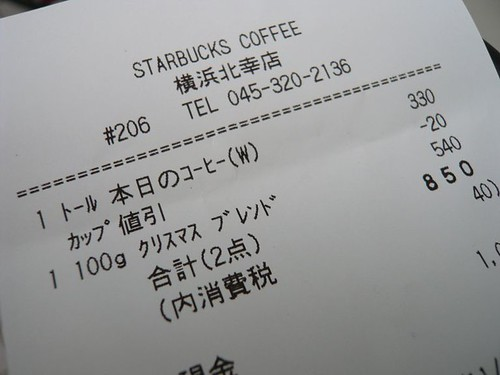 20yen Back, Starbucks