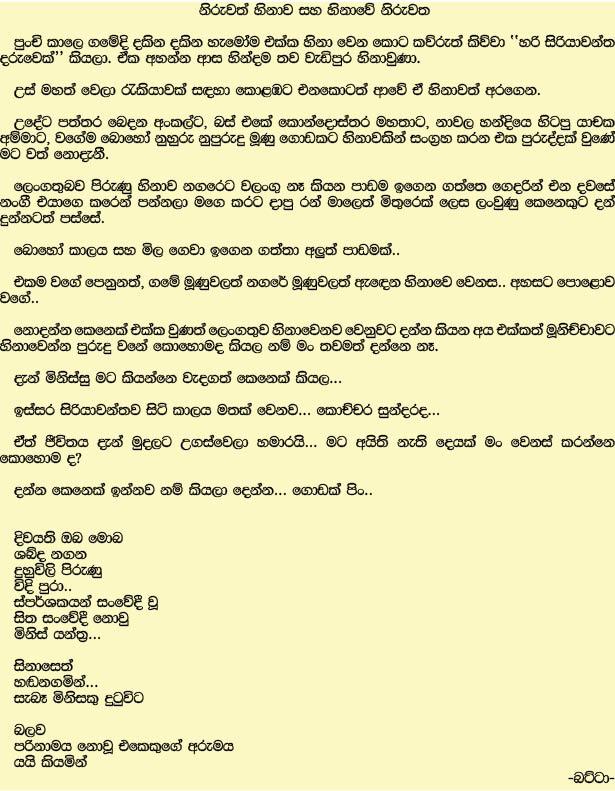 Sinhala Lanka Pictures Sinhala Sinhala Lanka News