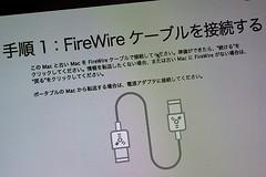FireWire Dialog