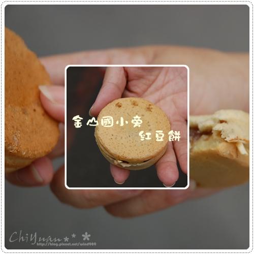 [新北]金山國小旁素食紅豆餅(車輪餅)