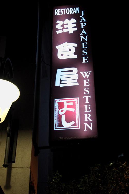 La Yosh Japanese Western