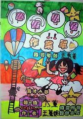 蓁妮的寒假(2008)作業封面