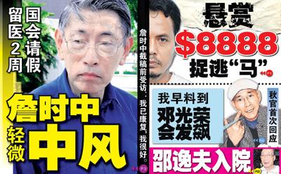 wanbao headline