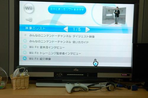 用我們的Wii來看介紹影片