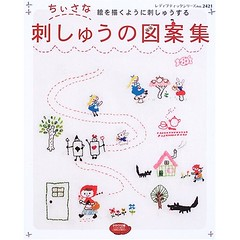 Embroidery 2421 Little Red Riding Hood-ちいさな刺しゅうの図案集