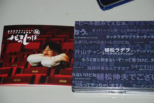 植松伸夫ファンクラブ 会報14号と継続特典2007 「植松ラジオスペクタクルエディション」CD