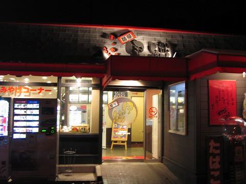 麺屋 伊織-入り口