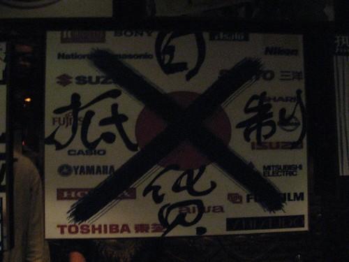 Anti-Japanese poster