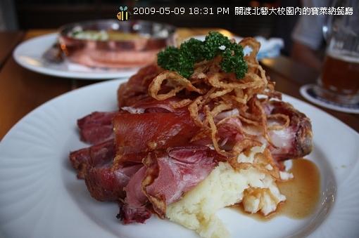 090509關渡寶萊納德國餐廳 (13)