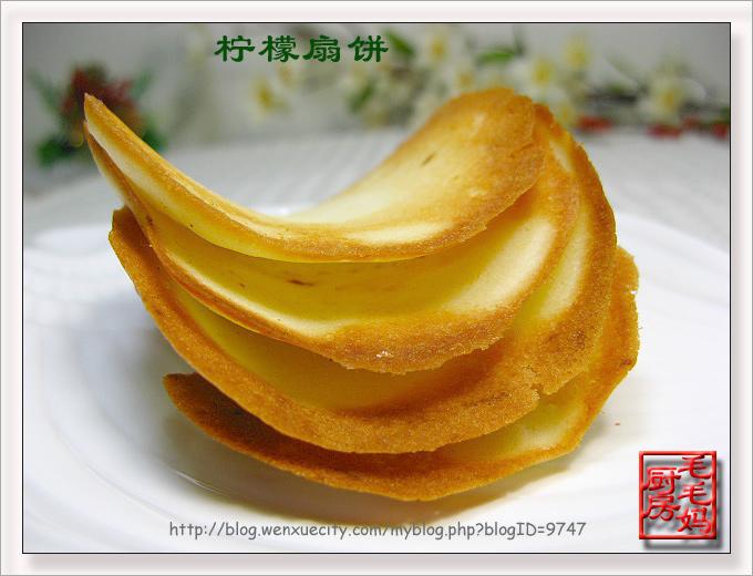 2096133733 3389bf8eaf o 柠檬扇饼