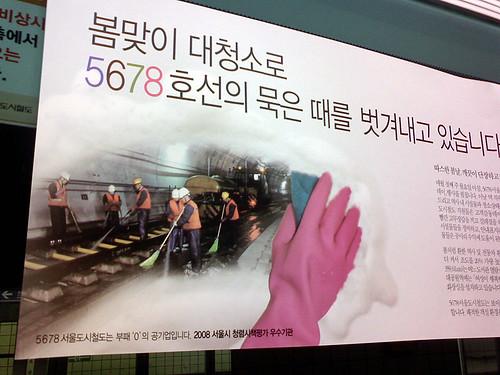 5678 서울도시철도공사