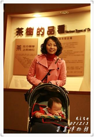 071213_茶業博物館4.jpg