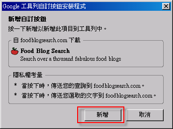 Food Blog Search 美食搜尋-4
