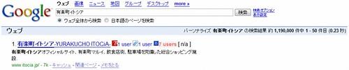 Google検索ボックスロング