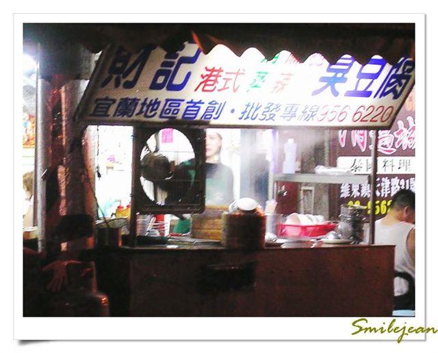 財記臭豆腐4