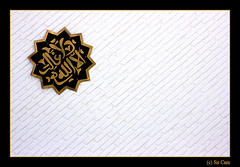 Wa la ghaliba illa Allah (Sir Cam) Tags: star spain god muslim mosque andalucia victor arabic diagonal alhambra moorish granada mezquita calligraphy eight islamic pointed artphoto sircam kuwaitphoto kuwaitartphoto kuwaitart walaghalibaillaallah