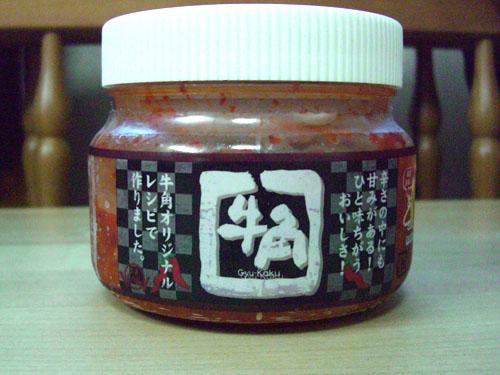 gyukaku kimchi