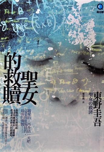 東野圭吾「聖女的救贖」