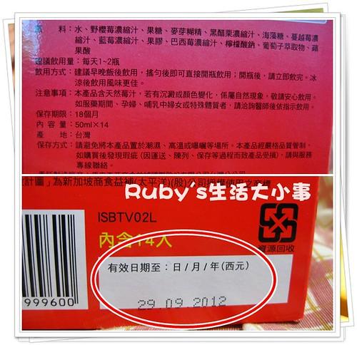 白蘭氏活顏馥莓飲 (1)
