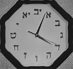 olam haba (ניקולס) Tags: life clock photoshop waiting time vida tick immortal meaning mortal haba elohim ivrit עולם olam הבא olamhaba עולםהבא