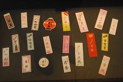 hanameishi (maiko.gallery) Tags: japan kyoto maiko geiko businesscards geisha makiko wakana nameseals toshifumi kimika kotomi konomi yasuha tsunemomo mamechiho ichiteru mameyuri kikune ichiyuri kimiha hanameishi somanygeishasolittletime suzuho tanewaka