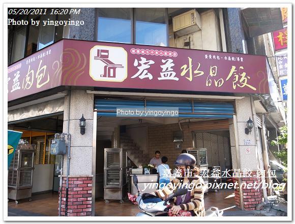 嘉義市_宏益水晶餃20110520_R0019641
