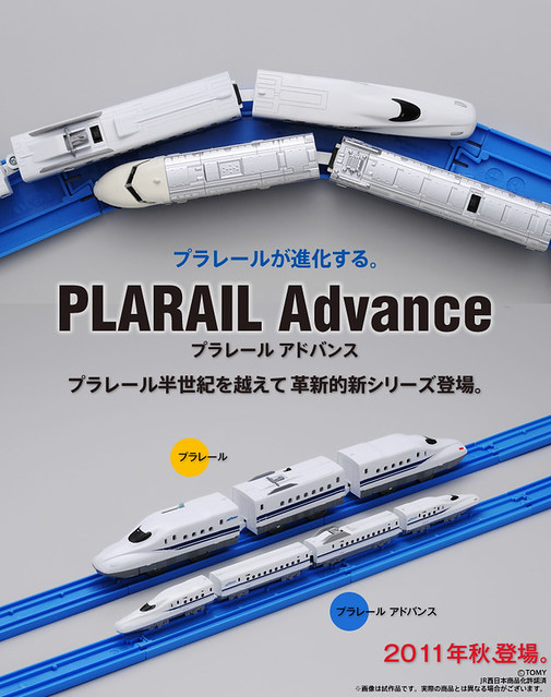 plarail advance