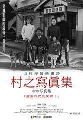 Photo Album of the Village  村之寫真集