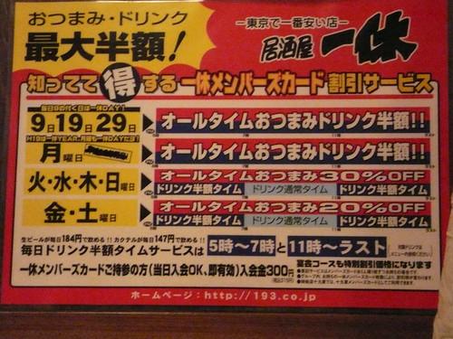 東京で一番安い居酒屋03