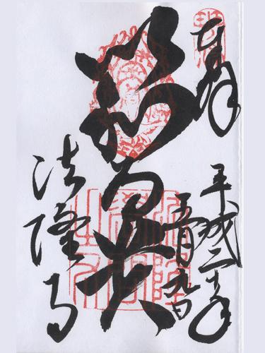 法隆寺-ご朱印