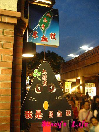 nEO_IMG_博物館三峽 402