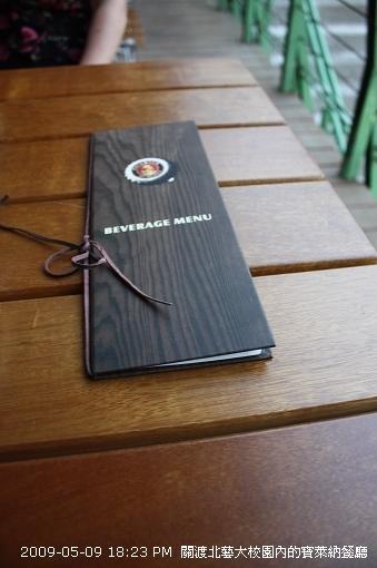 090509關渡寶萊納德國餐廳 (8)