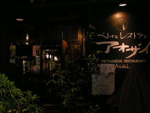 ベトナムレストラン「アオザイ」