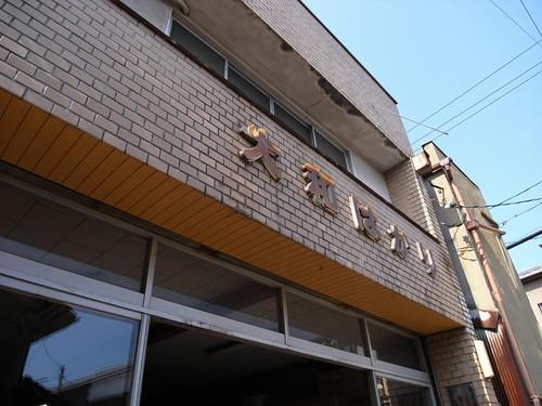 大和はかり(奈良町)-01