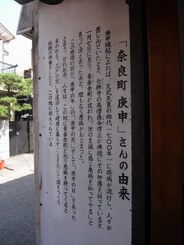 庚申堂(奈良町)-05