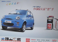 auto ads advertising fake daewoo bootleg chery qcar gmfyi