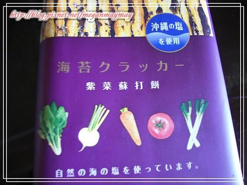 0101CIMG0229零食