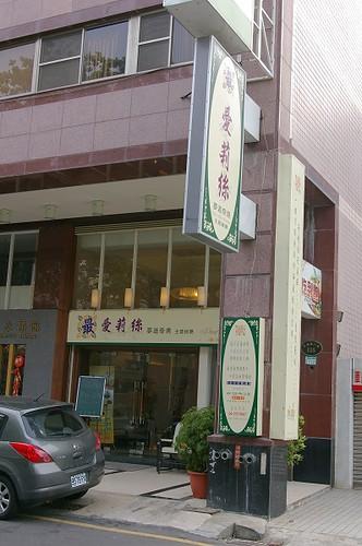 [台南]最愛莉絲主題餐廳