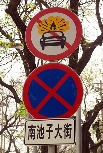 Beware! Exploding cars!