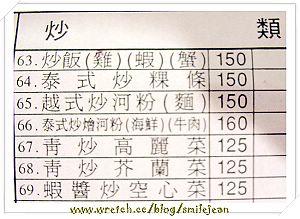 翠林越南菜6