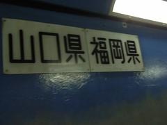 関門トンネル (4)