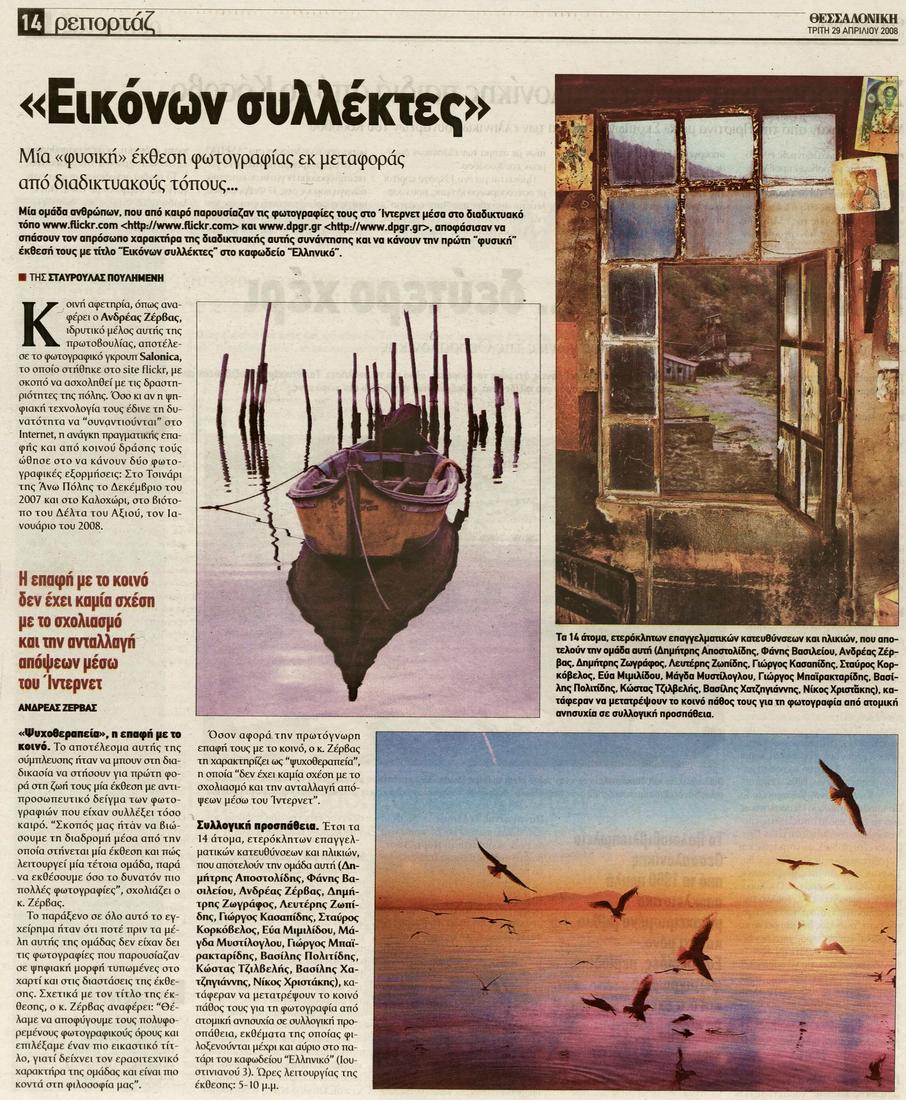 Newspaper  Thessaloniki / Εφημερίδα Θεσσαλονίκη 29 04 2008